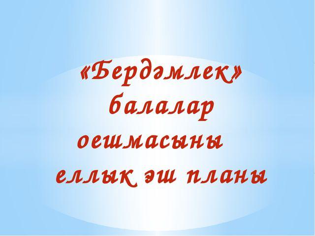 «Бердәмлек» балалар оешмасының еллык эш планы
