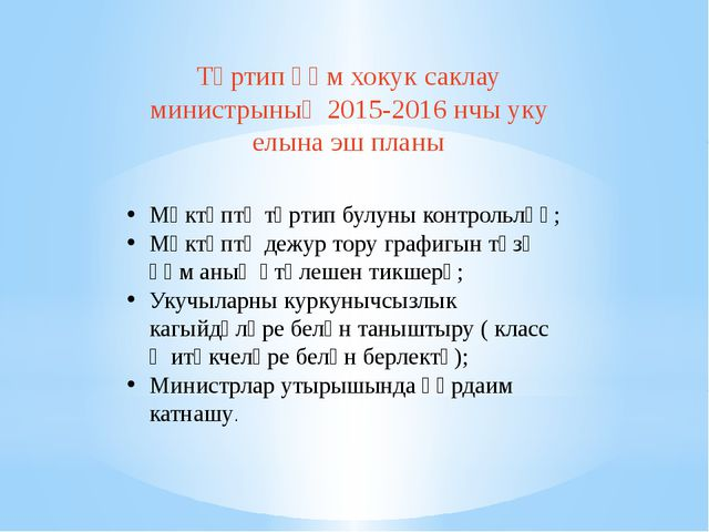 Тәртип һәм хокук саклау министрының 2015-2016 нчы уку елына эш планы Мәктәптә...