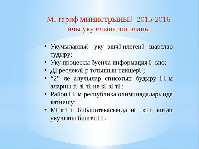 Мәгариф министрының 2015-2016 нчы уку елына эш планы Укучыларның уку эшчәнлег...