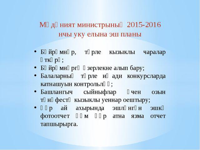 Мәдәният министрының 2015-2016 нчы уку елына эш планы Бәйрәмнәр, төрле кызыкл...