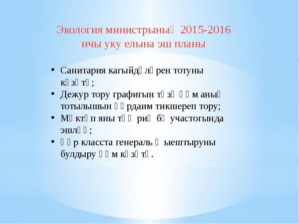 Экология министрының 2015-2016 нчы уку елына эш планы Санитария кагыйдәләрен...