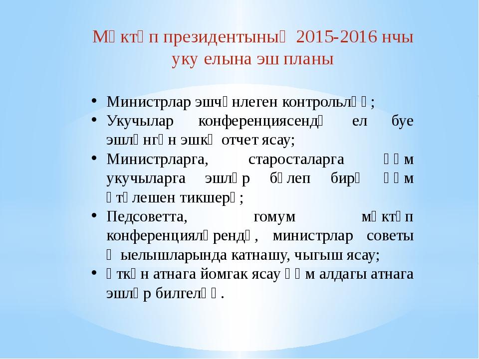 Мәктәп президентының 2015-2016 нчы уку елына эш планы Министрлар эшчәнлеген к...