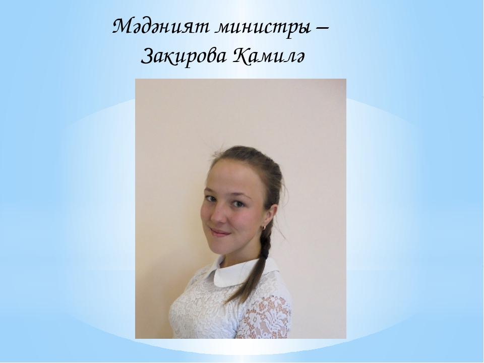 Мәдәният министры – Закирова Камилә