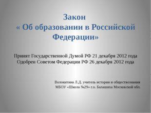 Закон « Об образовании в Российской Федерации» Принят Государственной Думой Р