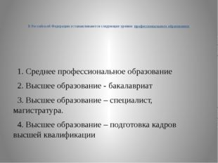 В Российской Федерации устанавливаются следующие уровни профессионального обр
