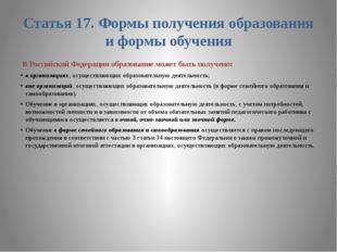 Статья 17. Формы получения образования и формы обучения В Российской Федераци