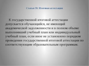 Статья 59. Итоговая аттестация К государственной итоговой аттестации допускае