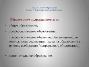 Глава 2. Система образования Статья 10. Структура системы образования Образов