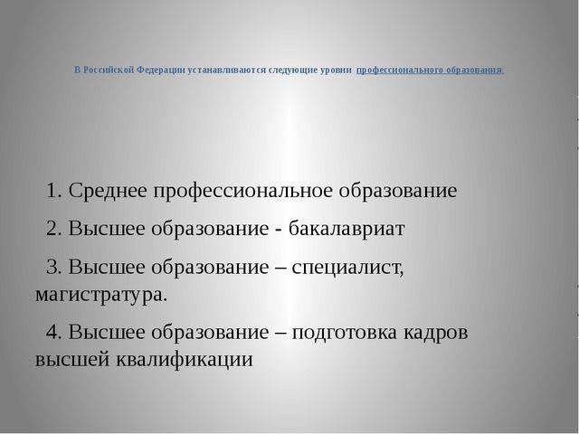В Российской Федерации устанавливаются следующие уровни профессионального обр...