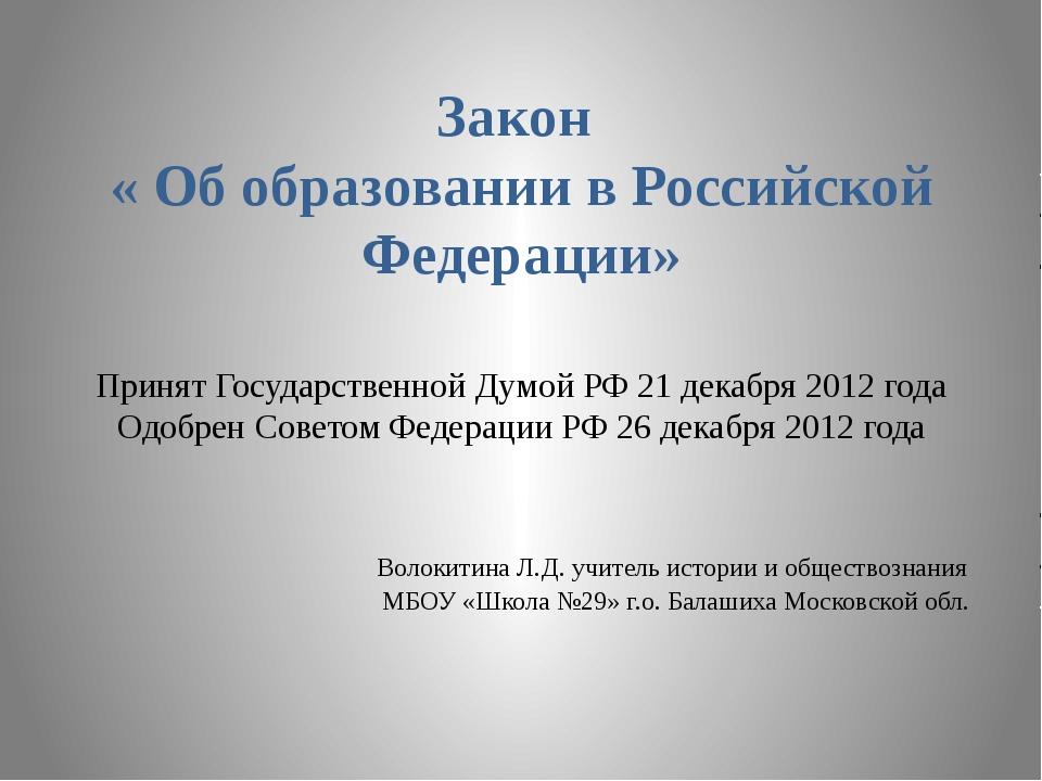 Закон « Об образовании в Российской Федерации» Принят Государственной Думой Р...
