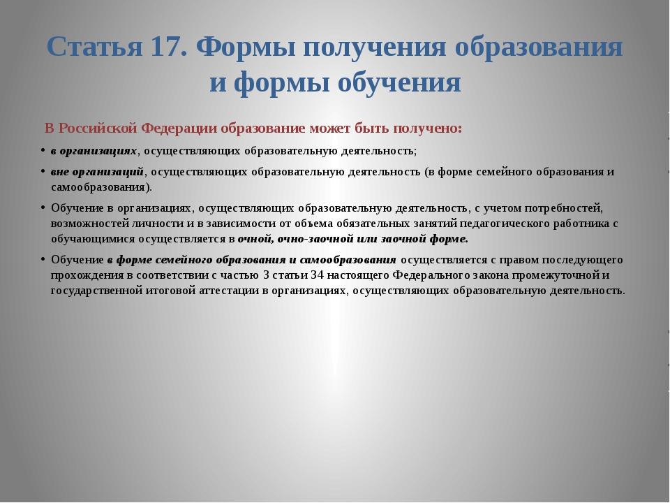 Статья 17. Формы получения образования и формы обучения В Российской Федераци...