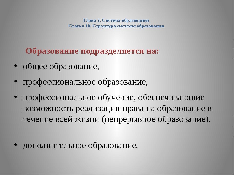 Глава 2. Система образования Статья 10. Структура системы образования Образов...