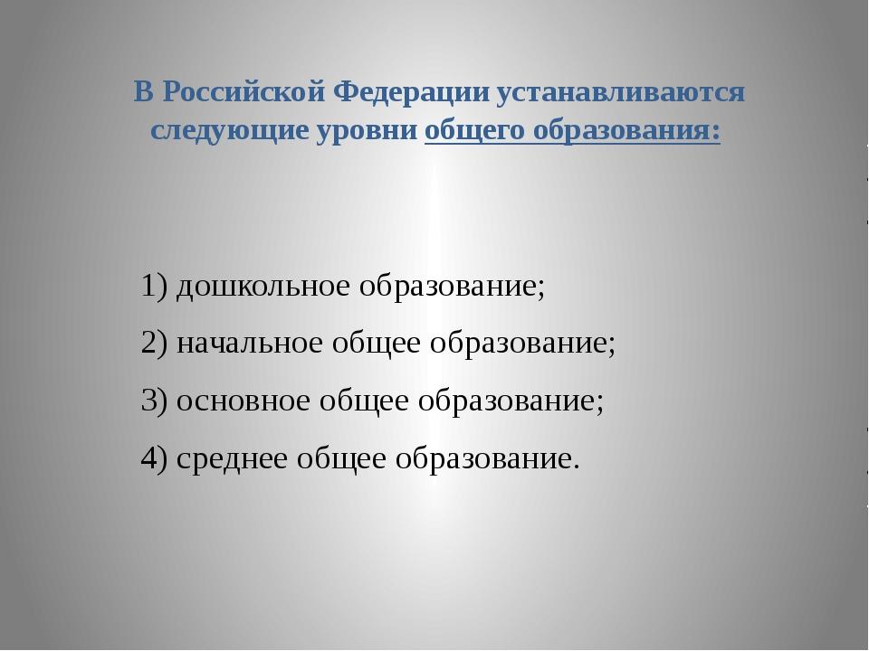 В Российской Федерации устанавливаются следующие уровни общего образования:...