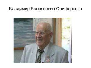 Владимир Васильевич Олиференко