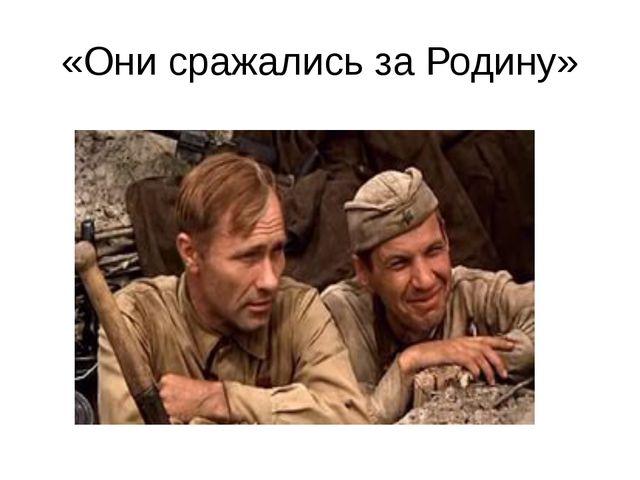 «Они сражались за Родину»