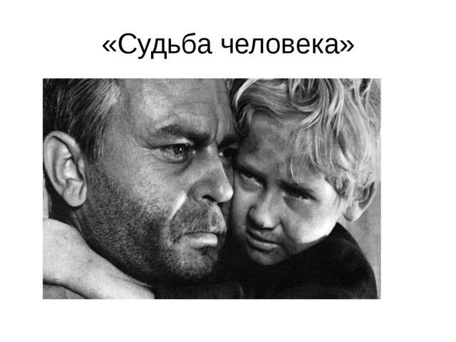 «Судьба человека»