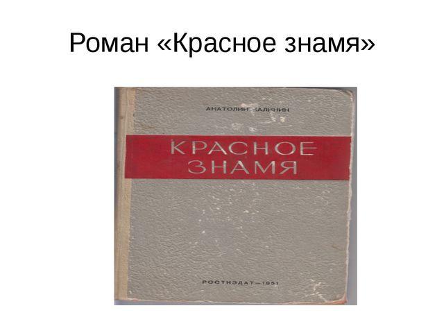 Роман «Красное знамя»