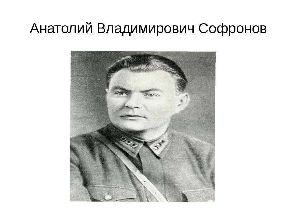 Анатолий Владимирович Софронов