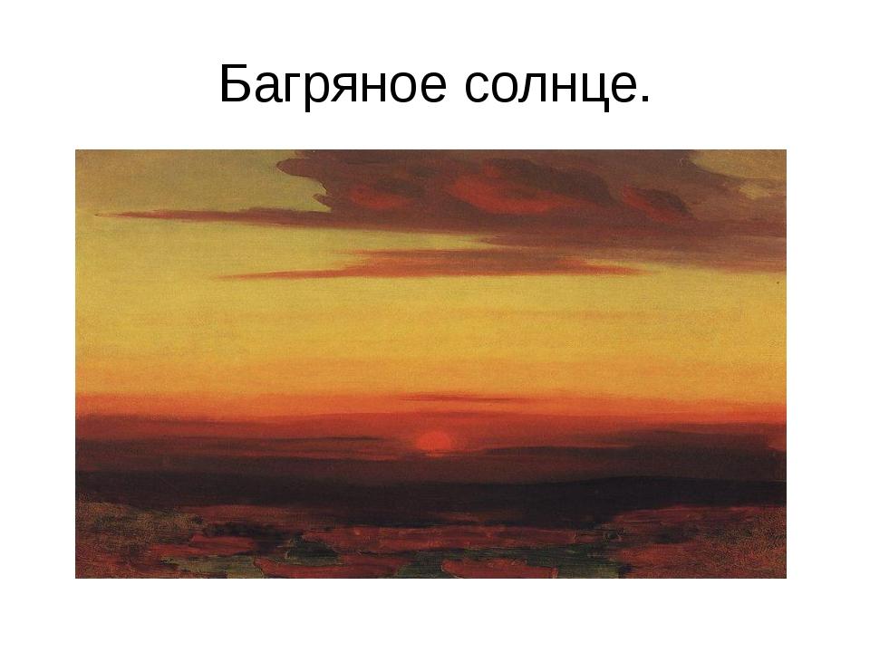 Багряное солнце.