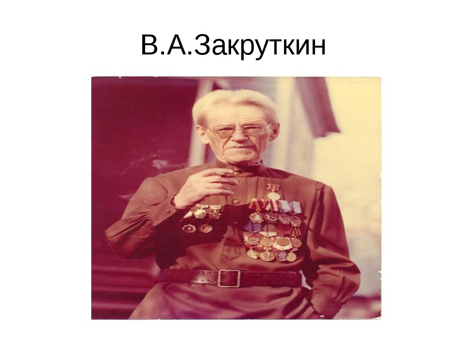В.А.Закруткин