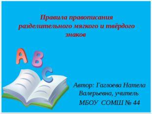 Правила правописания разделительного мягкого и твёрдого знаков Автор: Гаглое