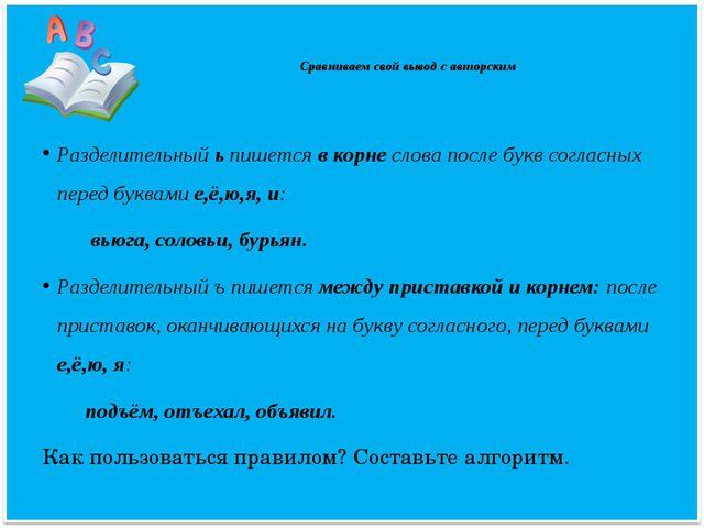 Сравниваем свой вывод с авторским Разделительный ь пишется в корне слова пос...