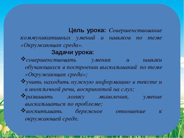 Цель урока: Совершенствование коммуникативных умений и навыков по теме «Окру...