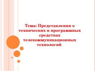 Тема: Представления о технических и программных средствах телекоммуникационны