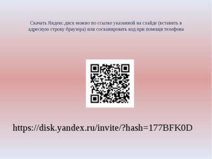 Скачать Яндекс.диск можно по ссылке указанной на слайде (вставить в адресную