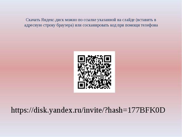 Скачать Яндекс.диск можно по ссылке указанной на слайде (вставить в адресную...
