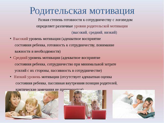 Родительская мотивация Разная степень готовности к сотрудничеству с логопедом...