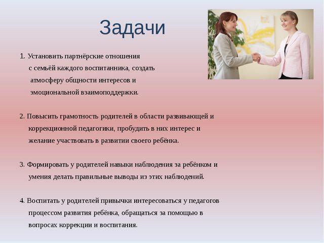 Задачи 1. Установить партнёрские отношения с семьёй каждого воспитанника, соз...