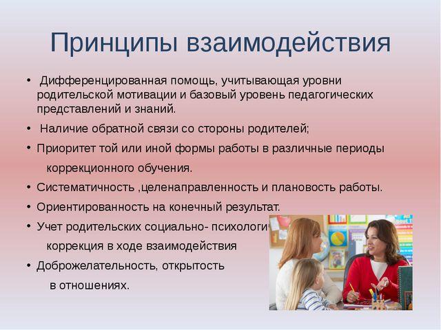 Принципы взаимодействия Дифференцированная помощь, учитывающая уровни родител...