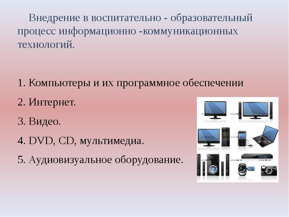 Внедрение в воспитательно - образовательный процесс информационно -коммуника...