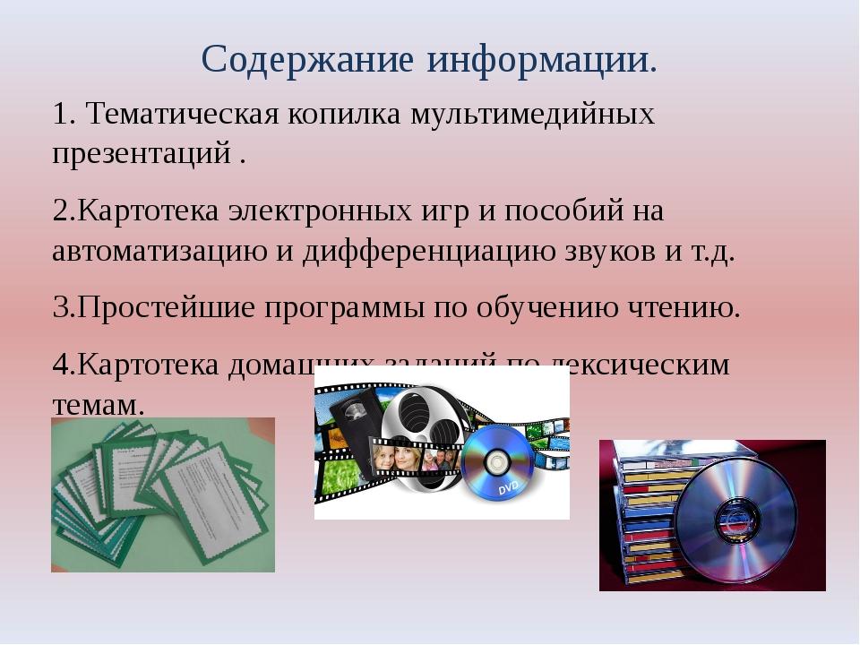 Содержание информации. 1. Тематическая копилка мультимедийных презентаций . 2...