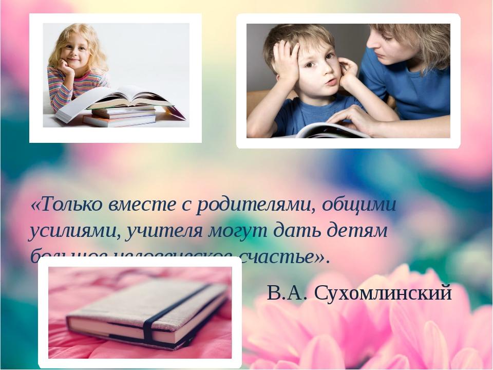 «Только вместе с родителями, общими усилиями, учителя могут дать детям больш...