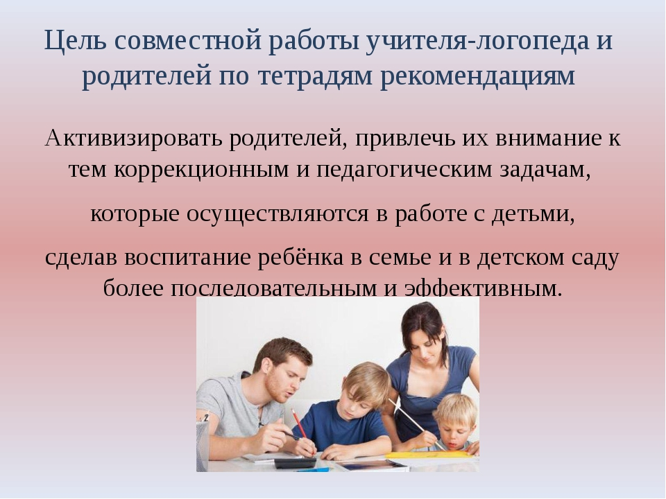 Проектная деятельность в работе учителя-логопеда