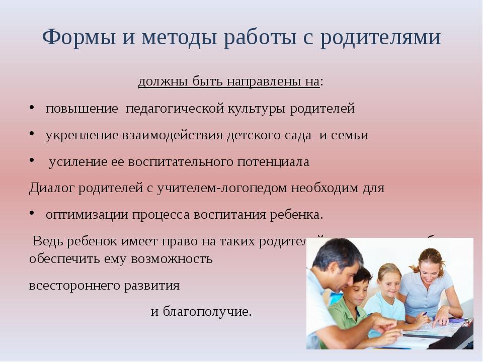 Формы и методы работы с родителями должны быть направлены на: повышение педаг...