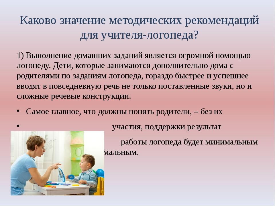 Каково значение методических рекомендаций для учителя-логопеда? 1) Выполнение...