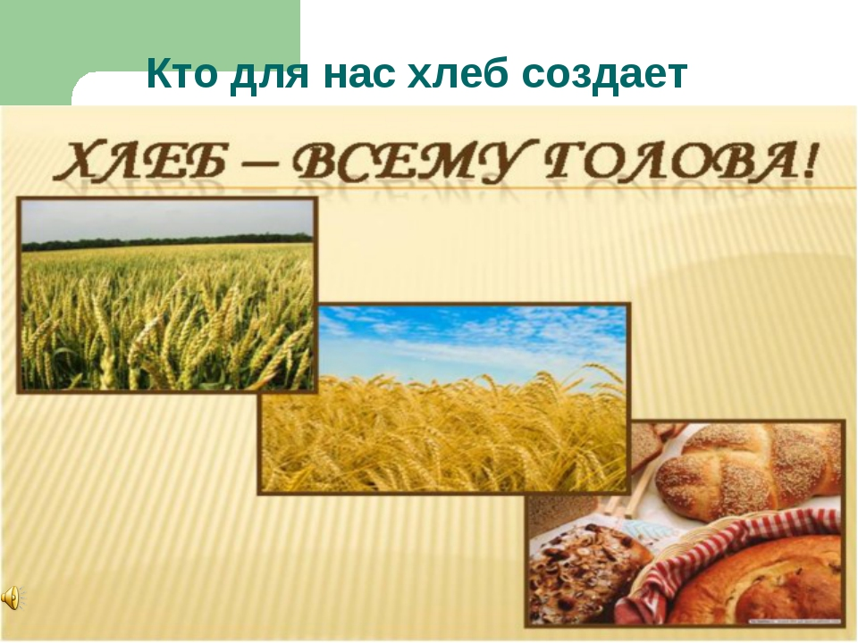 Кто для нас хлеб создает