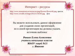Интернет – ресурсы http://www.monsterart.ru/resources/png/flowers/flower40.pn