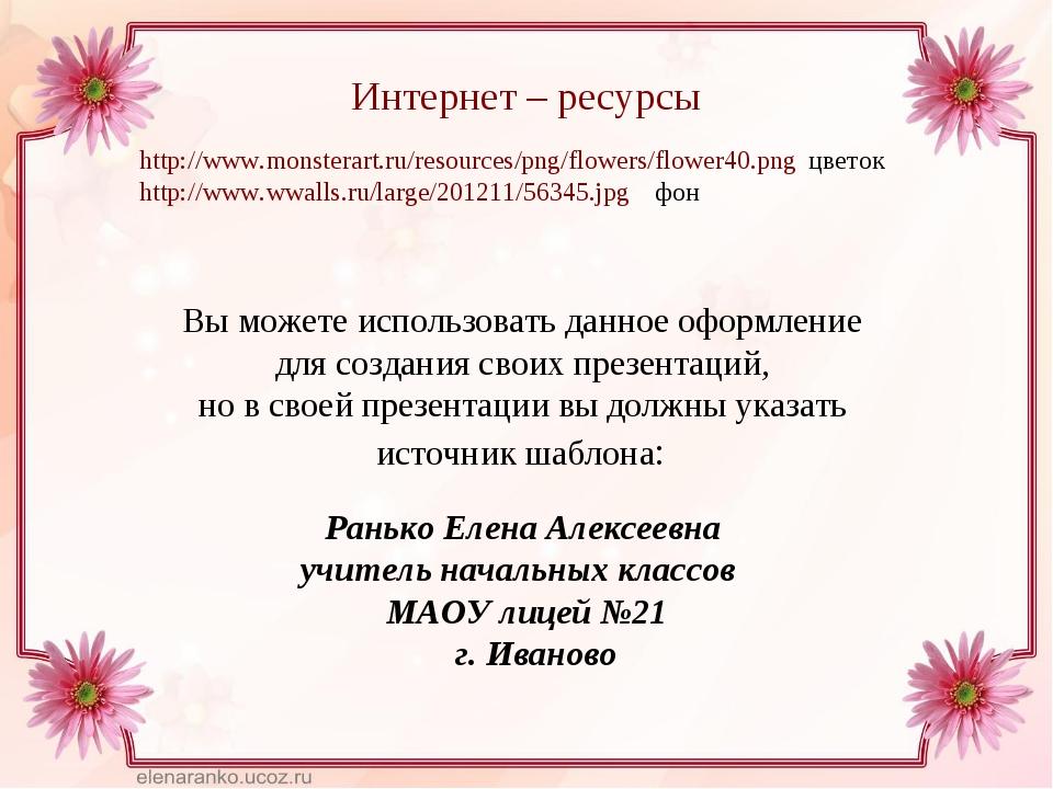 Интернет – ресурсы http://www.monsterart.ru/resources/png/flowers/flower40.pn...