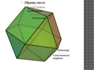 Кубооктаэдр 8 треугольников 6 квадратов