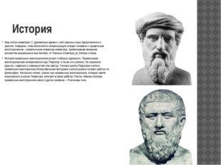 История Мир полон симметрии. С древнейших времен с ней связаны наши представл