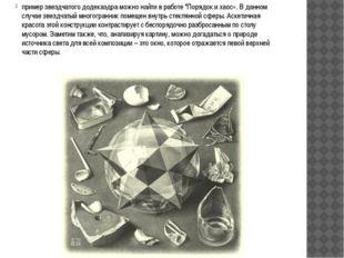 """пример звездчатого додекаэдра можно найти в работе """"Порядок и хаос«. В данном"""