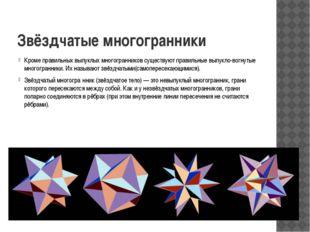 Звёздчатые многогранники Кроме правильных выпуклых многогранников существуют