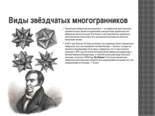 Виды звёздчатых многогранников Правильные звёздчатые многогранники — это звёз