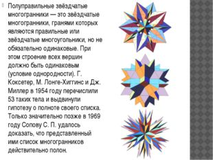 Полуправильные звёздчатые многогранники — это звёздчатые многогранники, граня