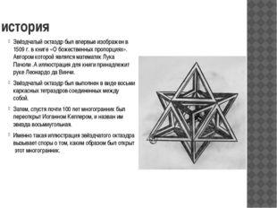 Звёздчатый октаэдр был впервые изображен в 1509 г. в книге «О божественных пр