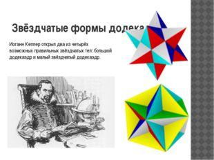 Звёздчатые формы додекадра Иоганн Кеплер открыл два из четырёх возможных прав